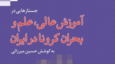 کتاب «جستارهایی در آموزش عالی، علم و بحران کرونا در ایران» منتشر شد